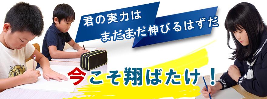 小田原の学習塾 地元小・中学校完全対応 少人数クラス 定期テスト対策 高校入試