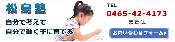 松島塾 将来の夢の可能性を見つける